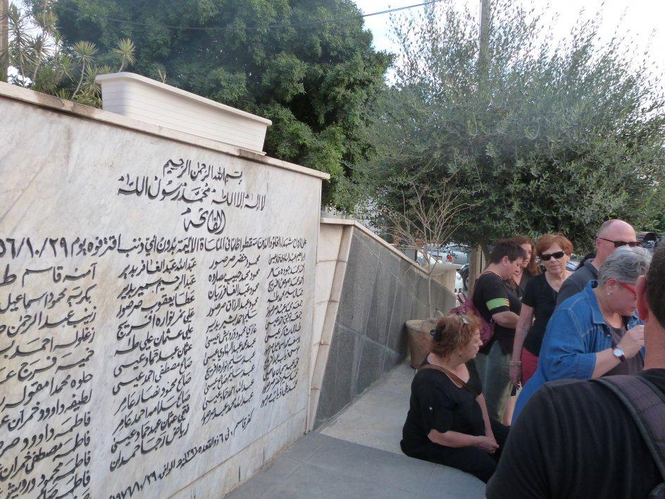 כיכר ההנצחה כפר קאסם