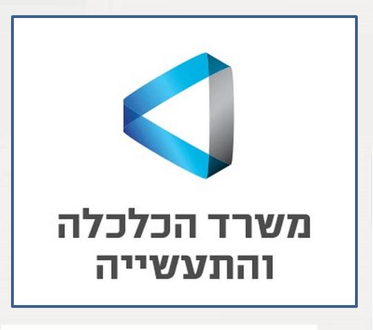 לוגו-משרד-הכלכלה.jpg
