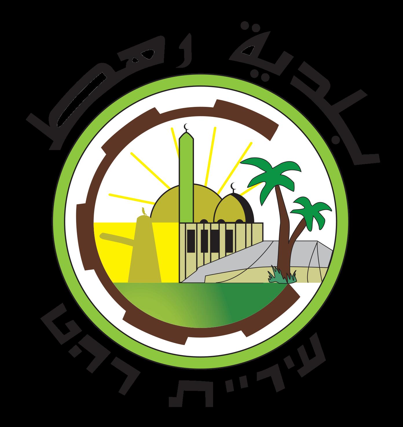 לוגו עיריית רהט איכות גבוהה (1)
