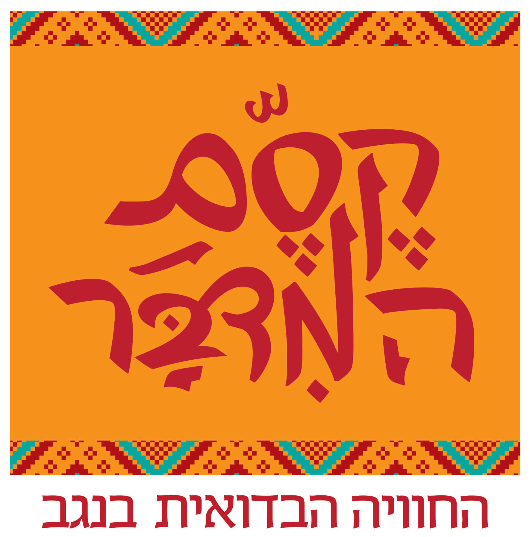 לוגו קסם המדבר (1)